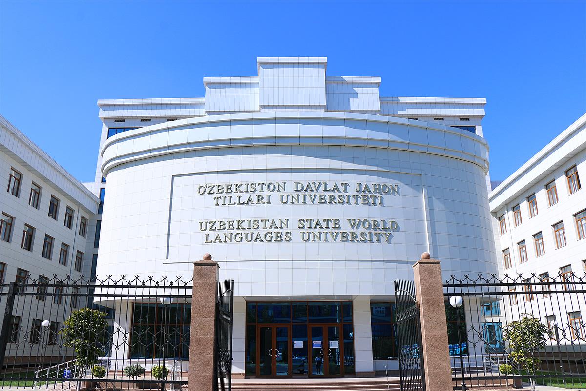 ウズベキスタン国立世界言語大学の写真